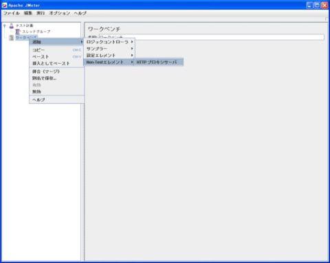 HTTPプロキシサーバ追加画面