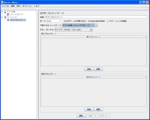 HTTPプロキシサーバ設定画面