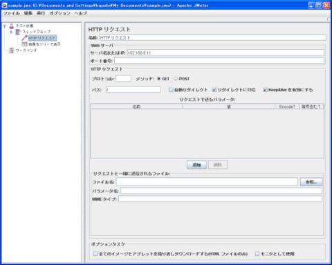 HTTPリクエスト設定画面