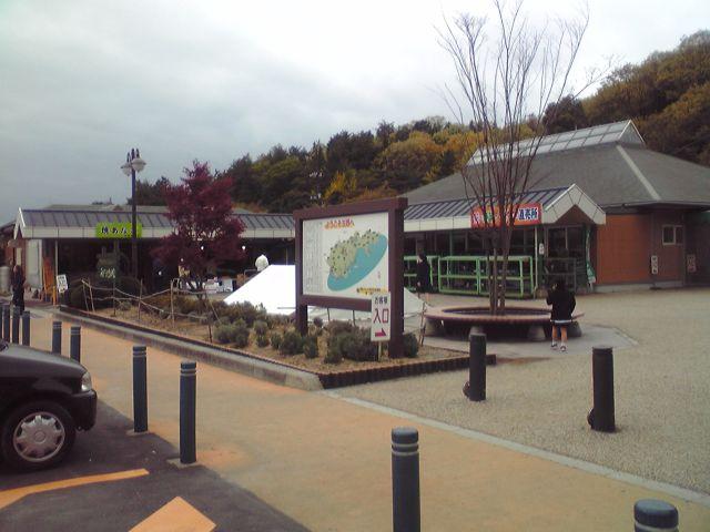 道の駅みやま公園の直売所の写真