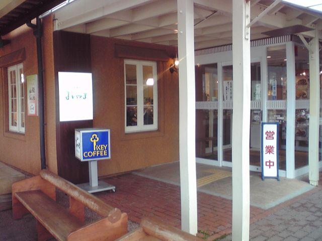 道の駅みやま公園のレストランの写真